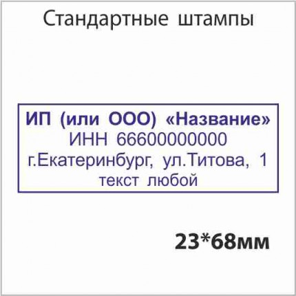 Штамп 23х68мм