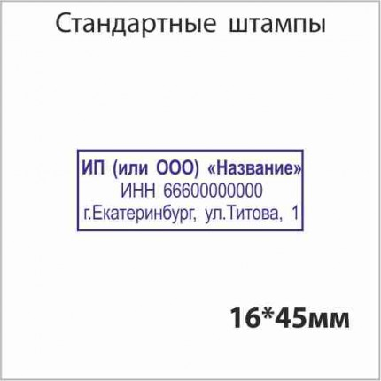 Штамп 16х45мм