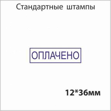 Штамп ОПЛАЧЕНО 12х36мм