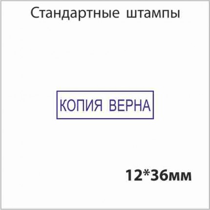 Штамп КОПИЯ ВЕРНА 12х36ММ