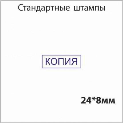 Штамп Копия 24х8мм