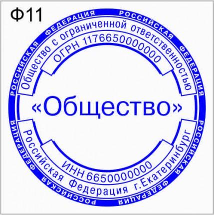 Печать ООО, ЗАО форма 11