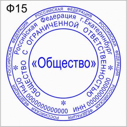 Печать ООО, ЗАО форма 15
