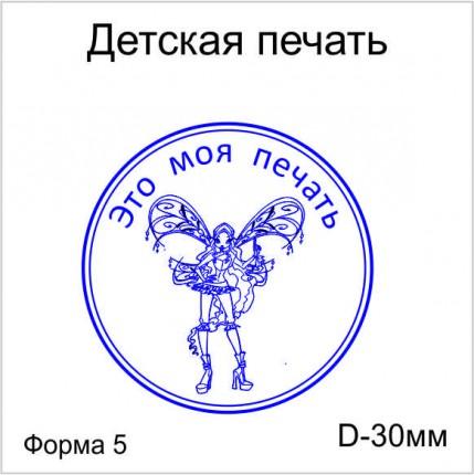 Детская печать «форма 5»