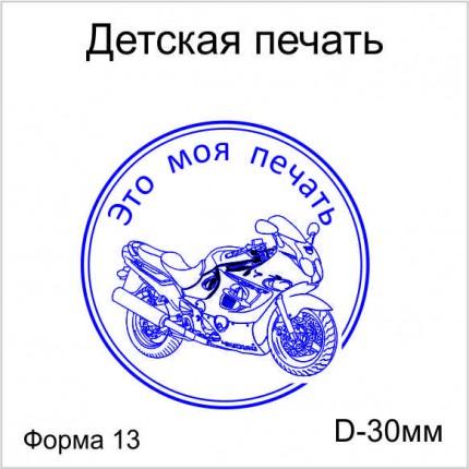 """Детская печать """"Мотоцикл"""""""