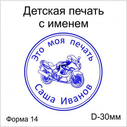"""Детская печать """"Мотоцикл"""", с именем ребенка"""