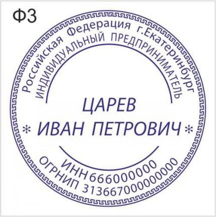 Печать для ИП форма 3