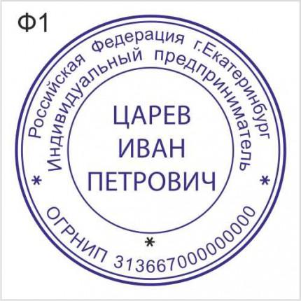 Печать для ИП форма 1