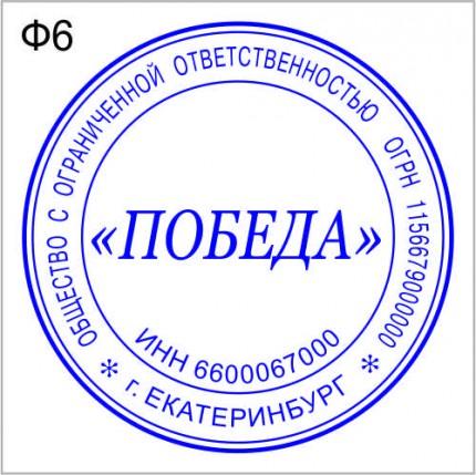 Печать ООО, ЗАО форма 6