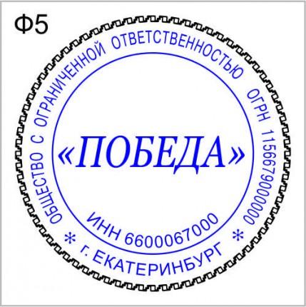 Печать для ООО, ЗАО форма 5