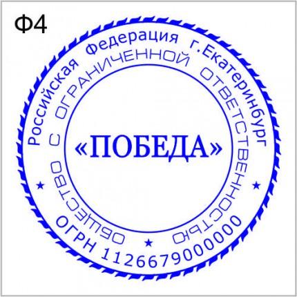 Печать для ООО, ЗАО форма 4