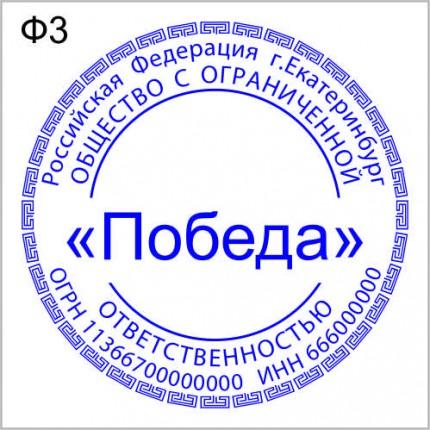 Печать для ООО, ЗАО форма 3