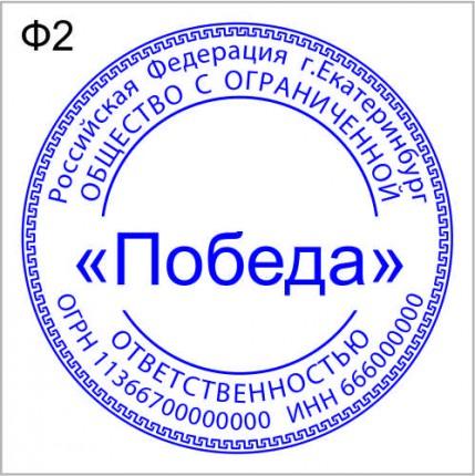 Печать для ООО, ЗАО Форма 2