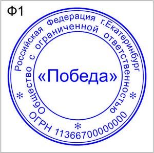 Печать для ООО, ПАО Форма 1