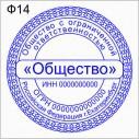 Печать ООО, ЗАО форма 14