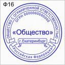 Печать ООО, ЗАО форма 16