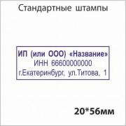 Штамп 20х56 с ИНН