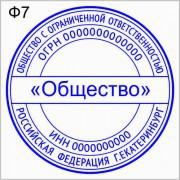 Печать ООО, ЗАО форма 7