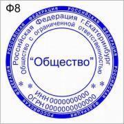 Печать ООО, ЗАО форма 8