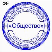 Печать ООО, ЗАО форма 9