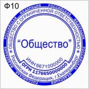 Печать ООО, ЗАО форма 10