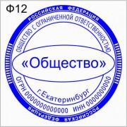 Печать ООО, ЗАО форма 12
