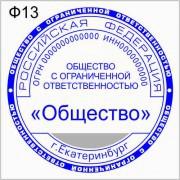 Печать ООО, ЗАО форма 13