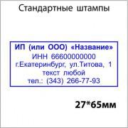 Стандартный штамп с реквизитами 27х65мм