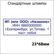 Стандартный штамп 23х68мм
