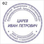 Печать для ИП форма 2